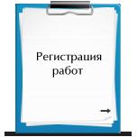 Регистрация работ