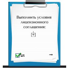 Условия лицинзионного соглашения