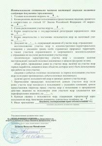 Litsenzia_na_geologicheskoe_izuchenie_nedr-2