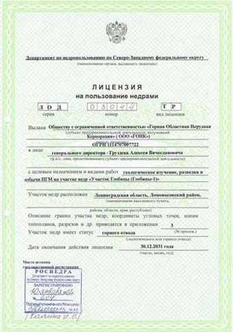 Лицензия ТР